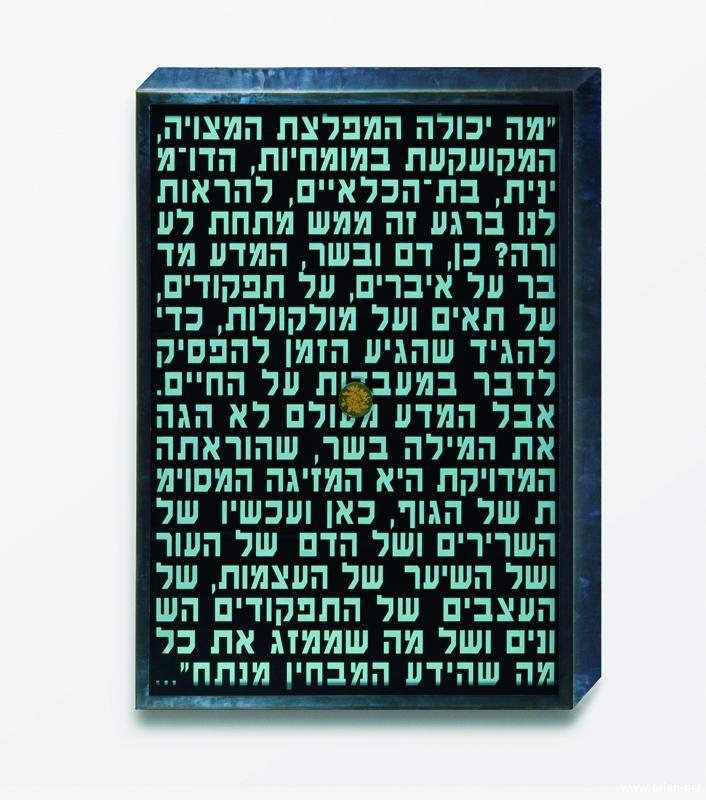 Reliquaire hébreu