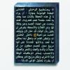 Reliquaire Arabe